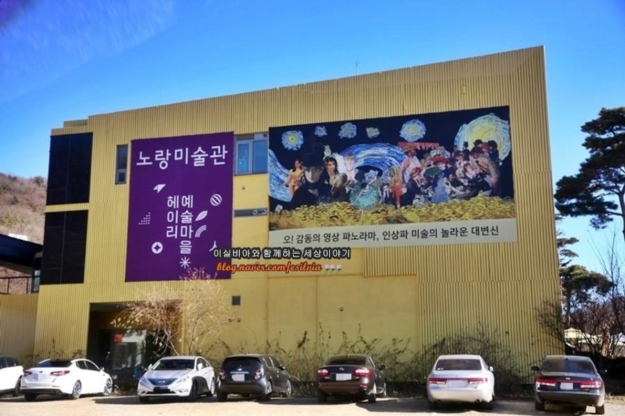 노랑미술관 헤이리 예술마을