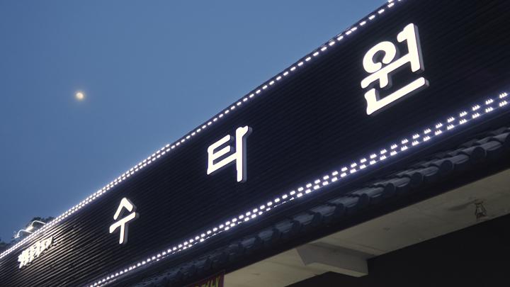 부천 수타원