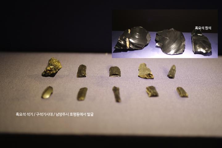 흑요석 석기