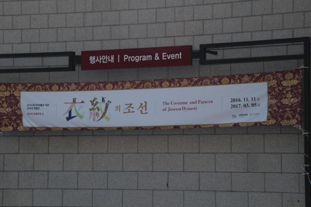 경기박물관,배자,장욱진,전위예술 009