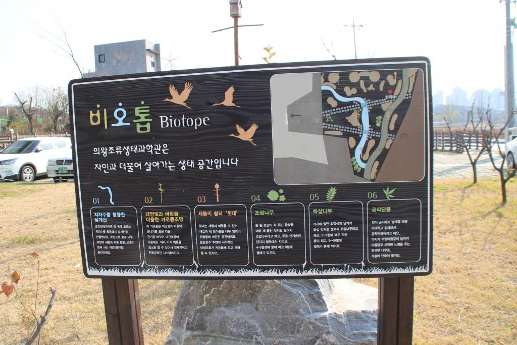 경기소셜락커아침방송,왕송저수지,조류과학관,철도박물관 239