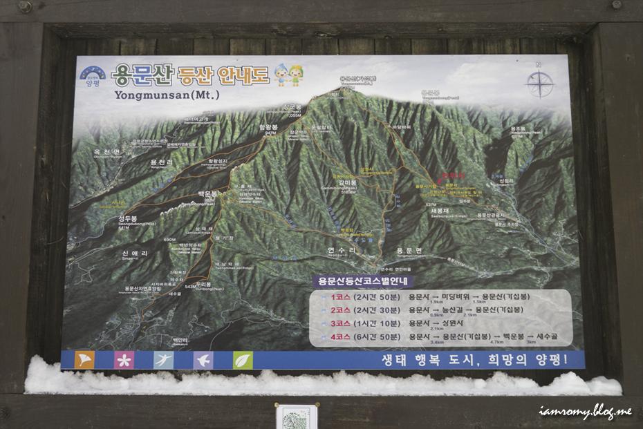 용문산겨울산행_010