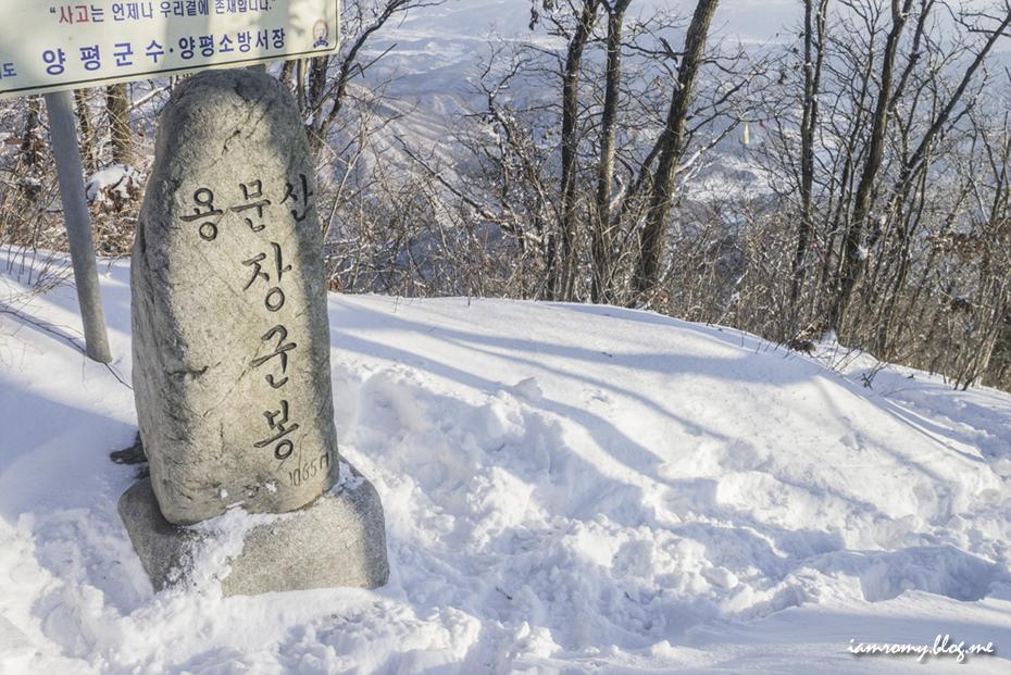 용문산겨울산행_025