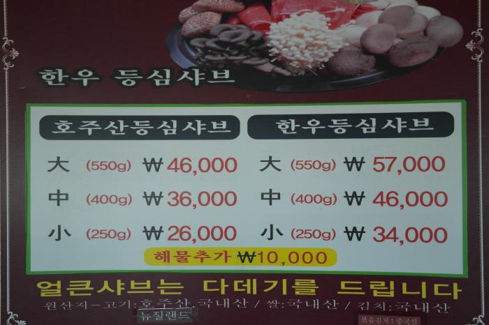 시흥 소래버섯나라 차림표