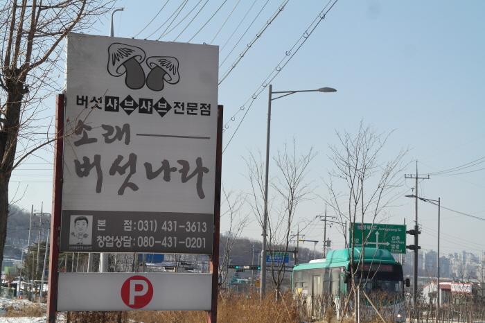 시흥 소래버섯나라 간판 사진
