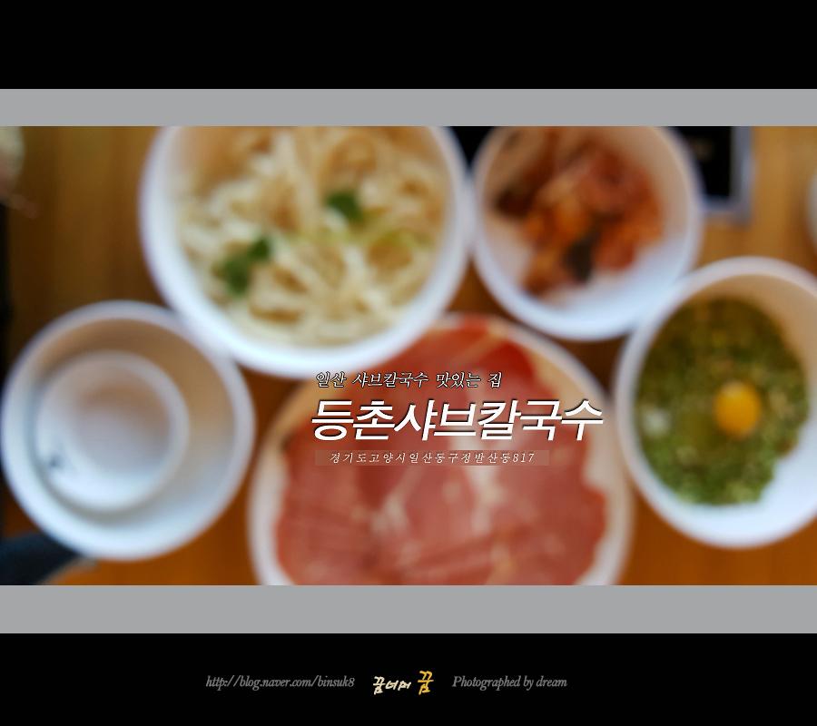 2017.1.13일산맛집 등촌샤브칼국수-1