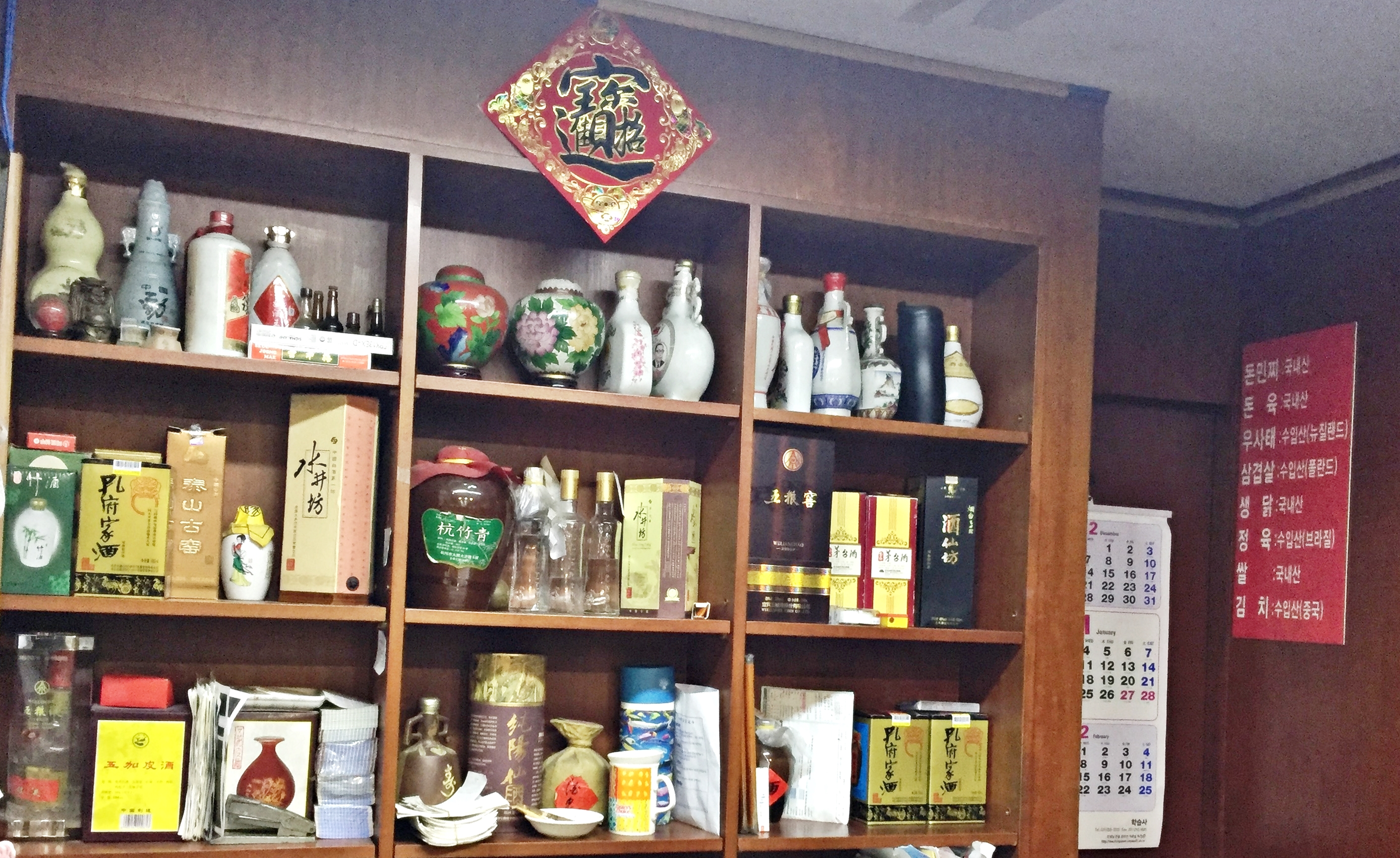 잔뜩 진열되어 있는 중국 술들