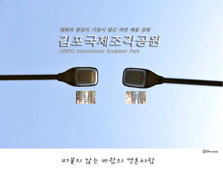2017.3.22김포국제조각공원