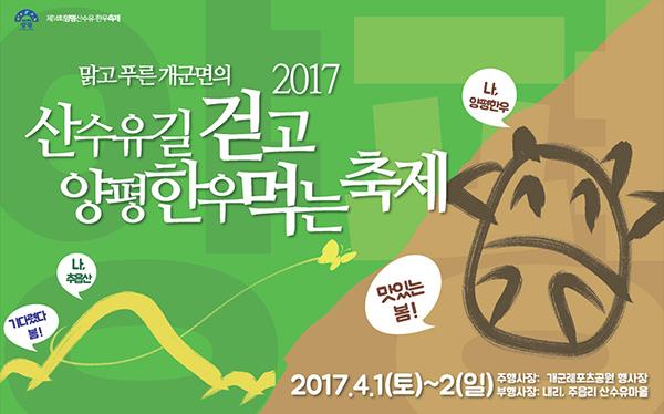 양평 산수유한우축제 2017