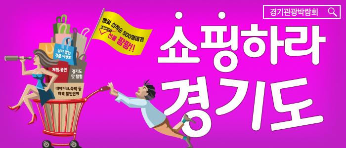 2017 찾아가는 경기관광박람회 in 대구