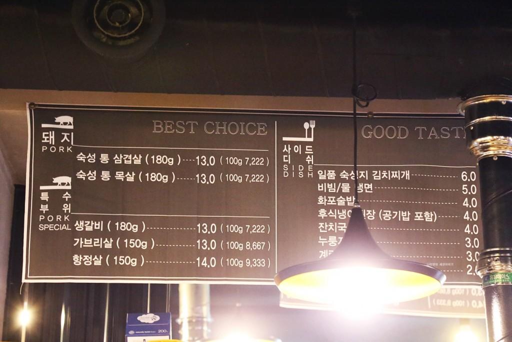 화포식당 차림표