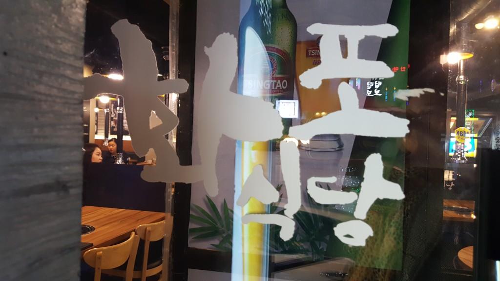 통유리에 적힌 화포식당