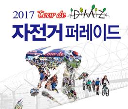자전거 퍼레이드