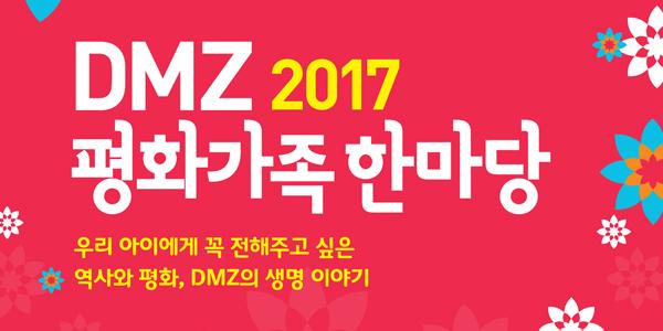 2017 DMZ 평화가족 한마당