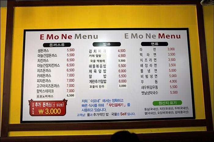 저렴한 가격의 메뉴 차림표