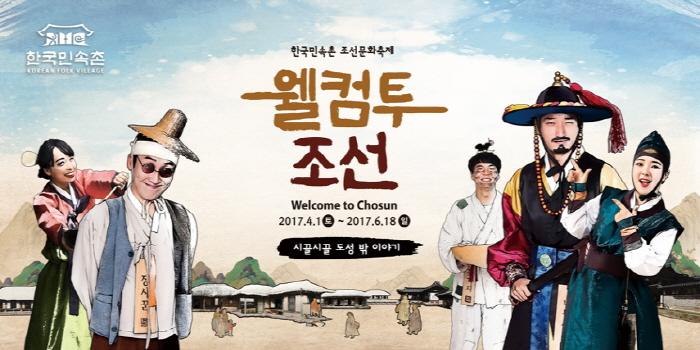 한국민속촌 웰컴투조선 2017