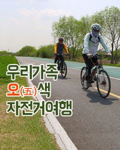 우리가족 오(五)색 자전거 여행