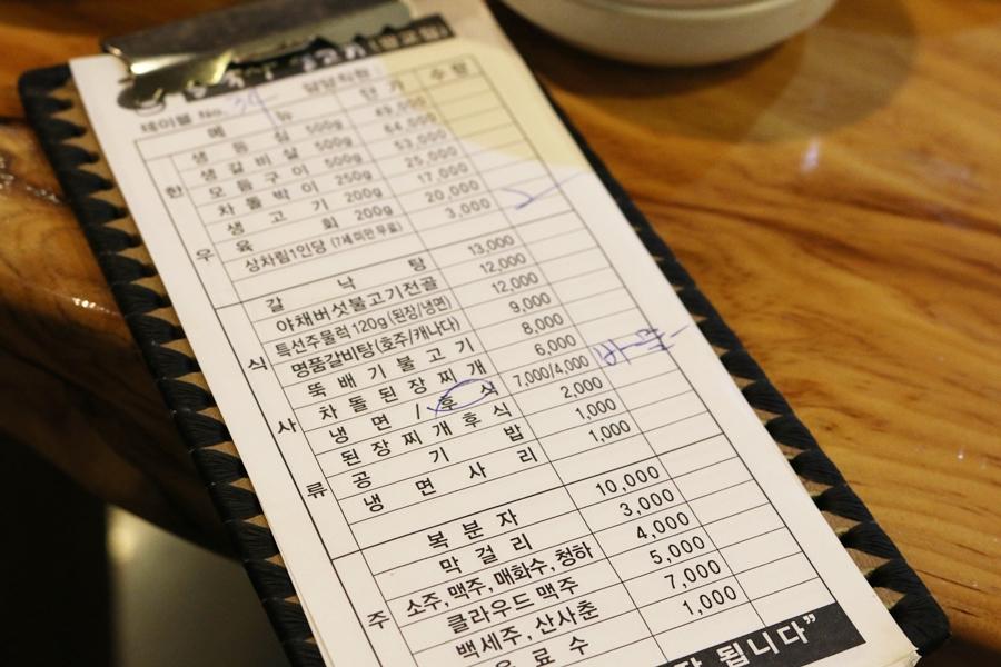계산서에 표시된 상차림은 별도 계산