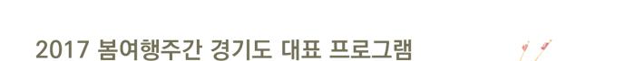 2017 봄여행주간 경기도 대표 프로그램