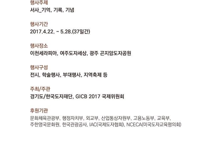2017 봄여행주간 경기도 대표 프로그램 상세