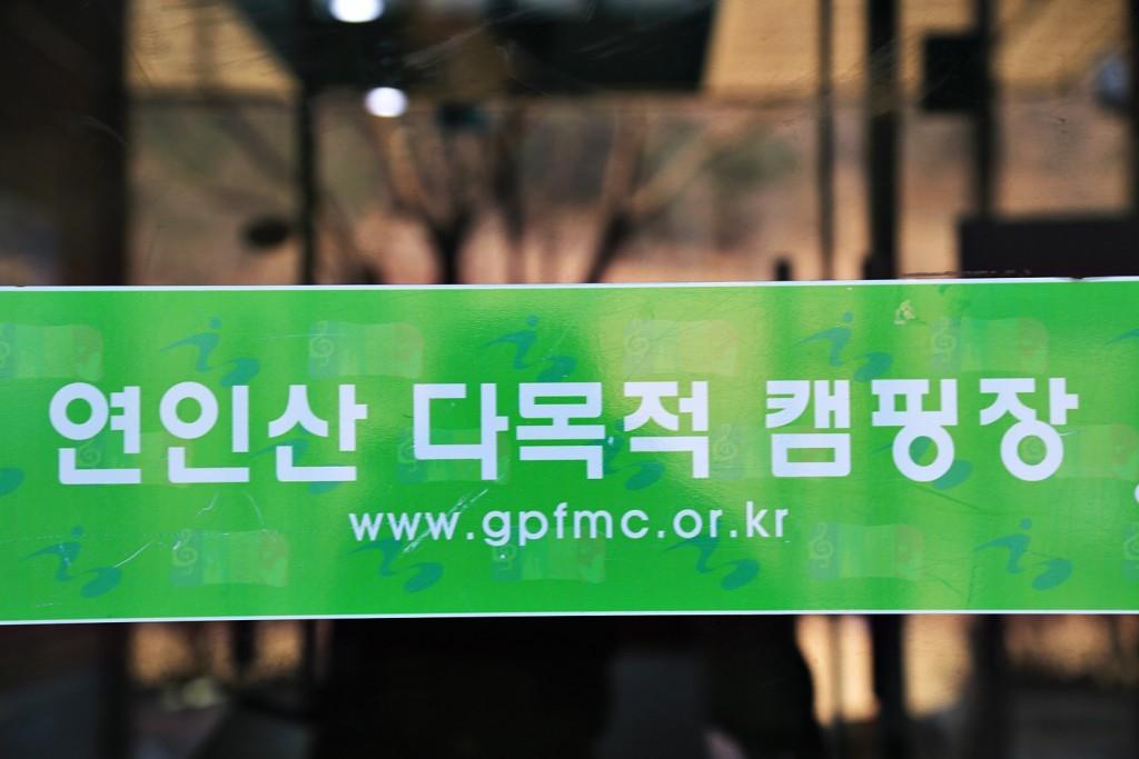 경기도연인산다목적캠핑장 (7)
