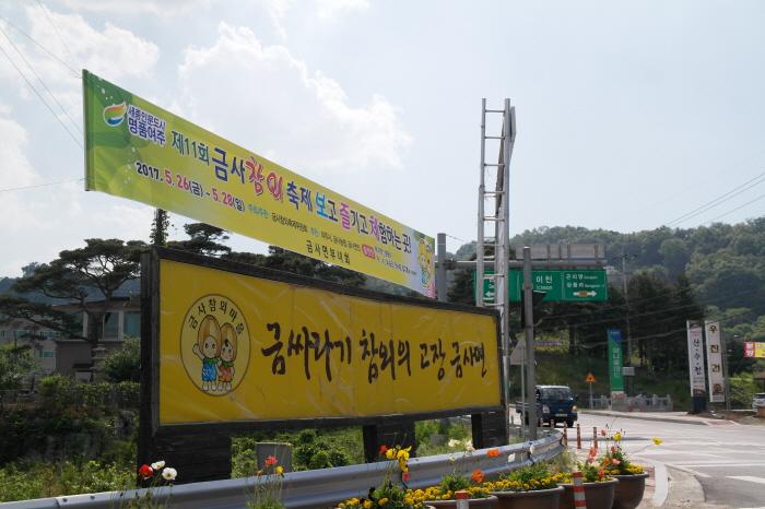 여주 금사참외축제 2017