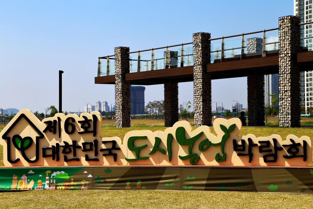 도시농업박람회 (1)