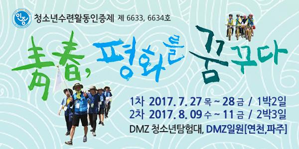 2017 DMZ 청소년탐험대