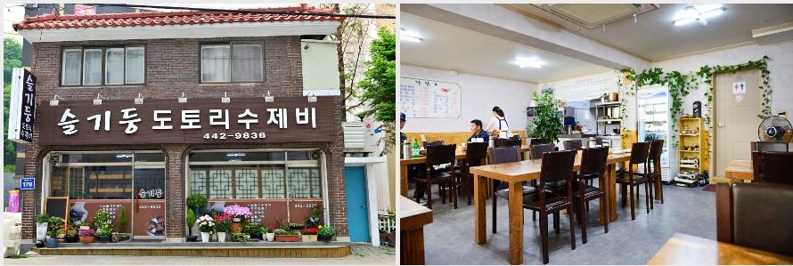 슬기둥 도토리 수제비 입구 모습과 식당 내부 모습