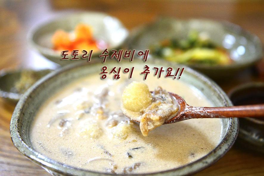 옹심이 도토리 수제비