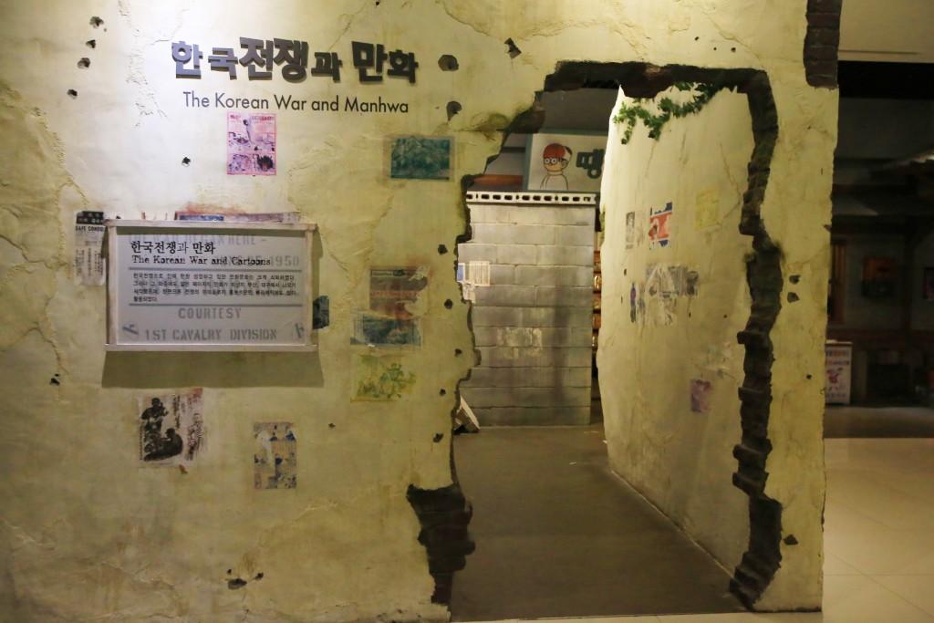 한국전쟁과 만화