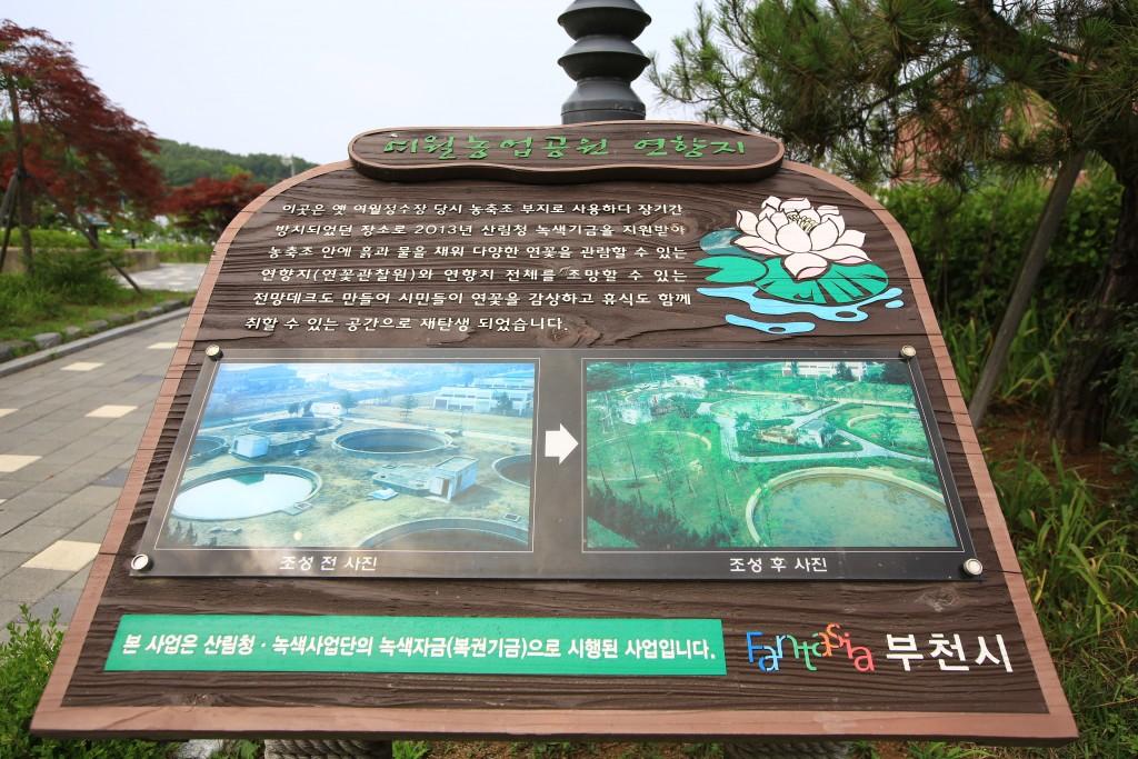 여월농업공원 연항지 설명