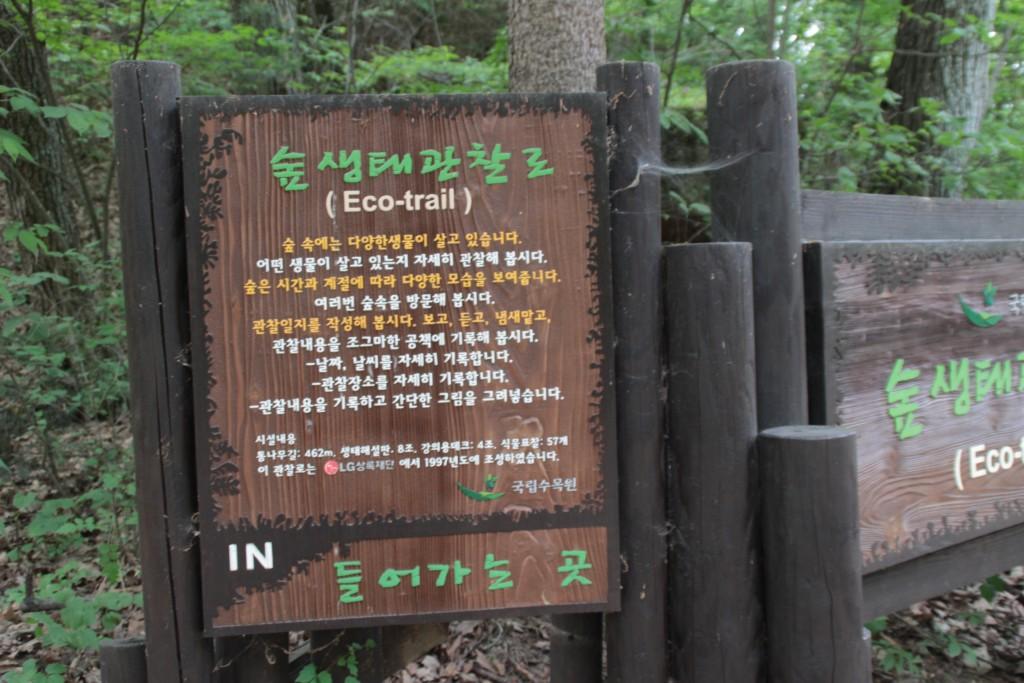 숲 생태관찰로 들어가는 곳