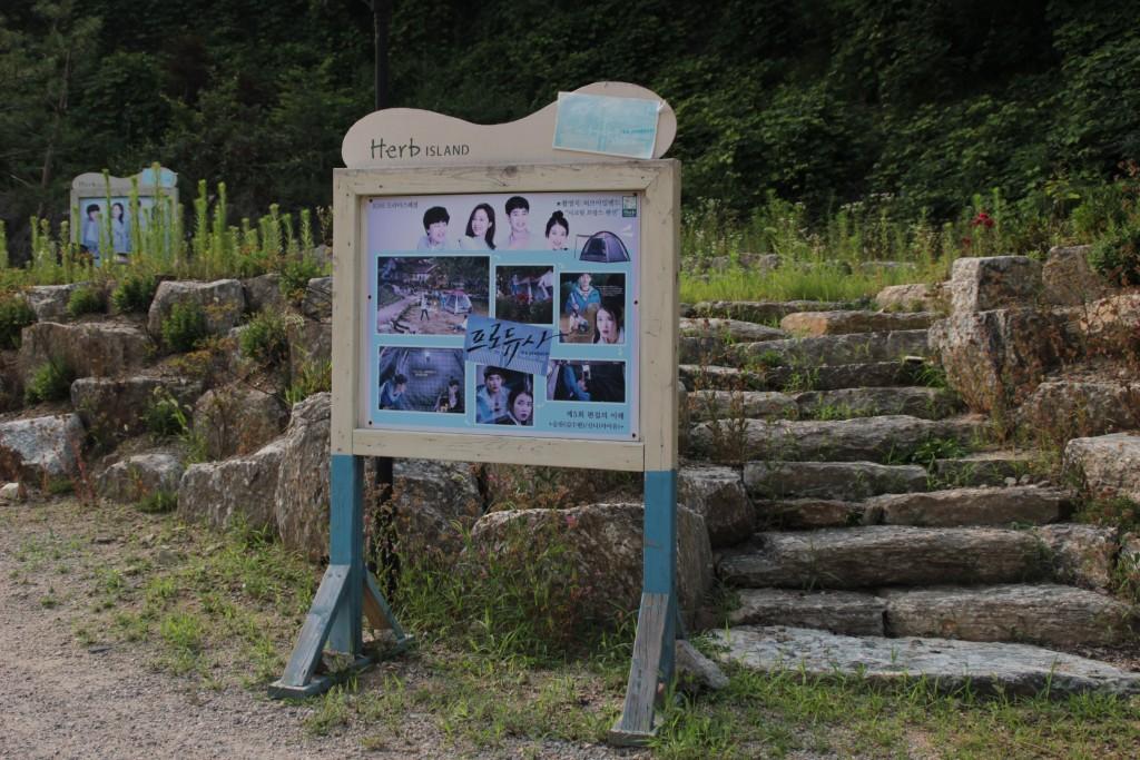허브아일랜드 드라마 촬영장소