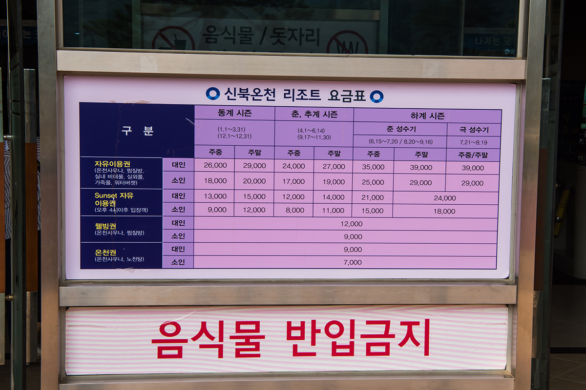 신북온천 리조트 요금표, 음식물 반입금지