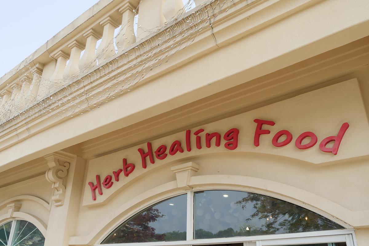 Herb Headling Food