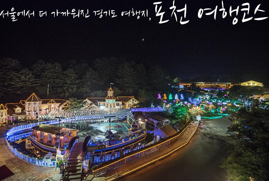 서울에서 더 가까워진 경기도 여행지, 포천 여행코스