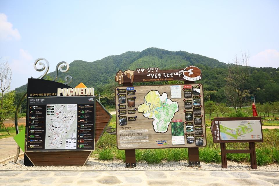 한탄.임진강 지질공원 종합안내과 지도들