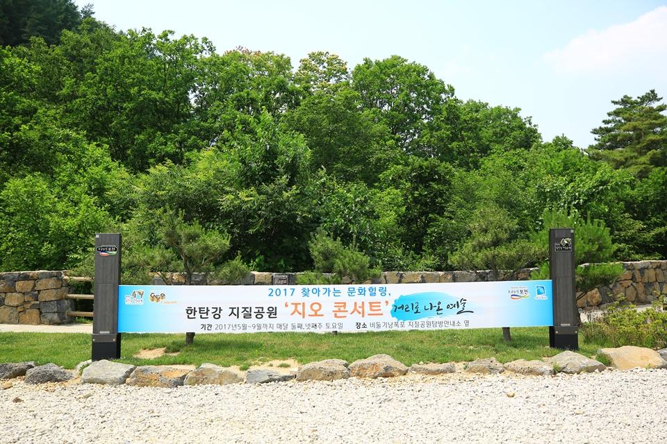 2017 찾아가는 문화힐링, 한탄강 지질공원 '지오 콘소터' 거리로 나온 예술 현수막