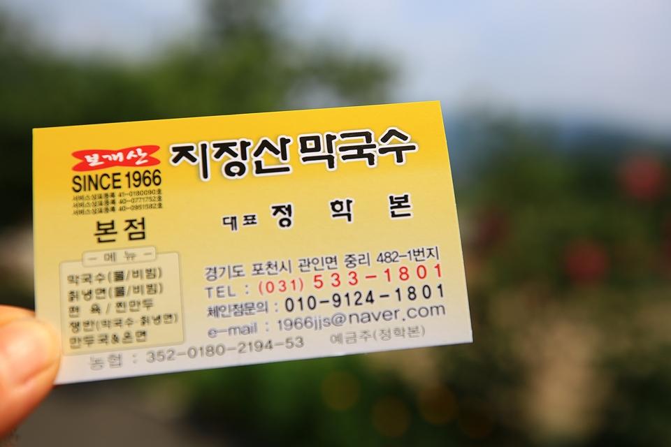 지장산 막국수 명함