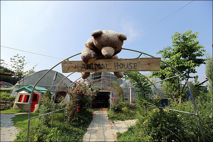 동물농장 하우스 입구