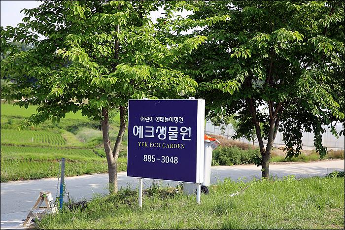 어린이 생태놀이정원 예크생물원 간판