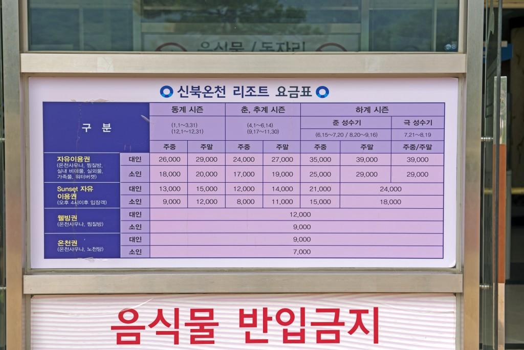 신북온천 요금 안내판