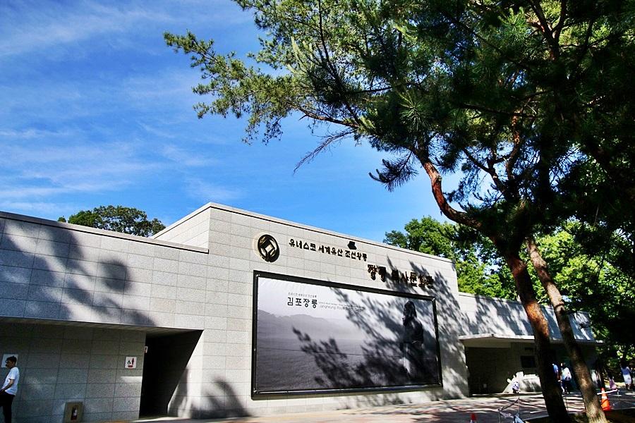 유네스코 세계유산 조선왕릉 문학관 앞