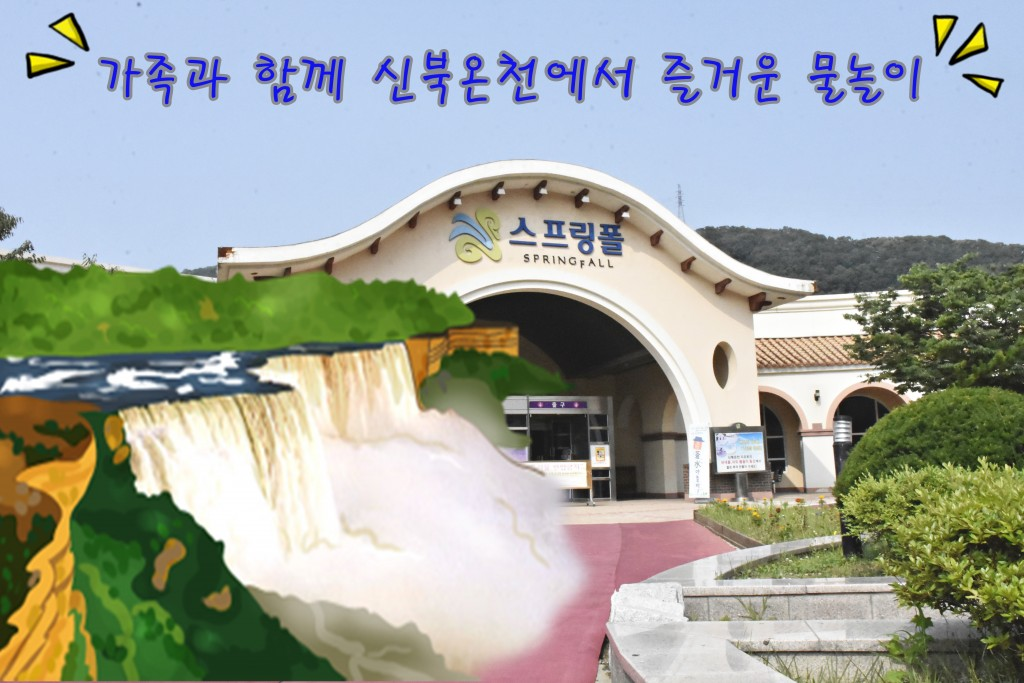 가족과 함께 신북온천에서 즐거운 물놀이 스프링폴