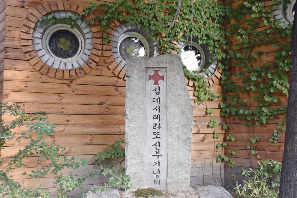 심데시데라또신부기념비