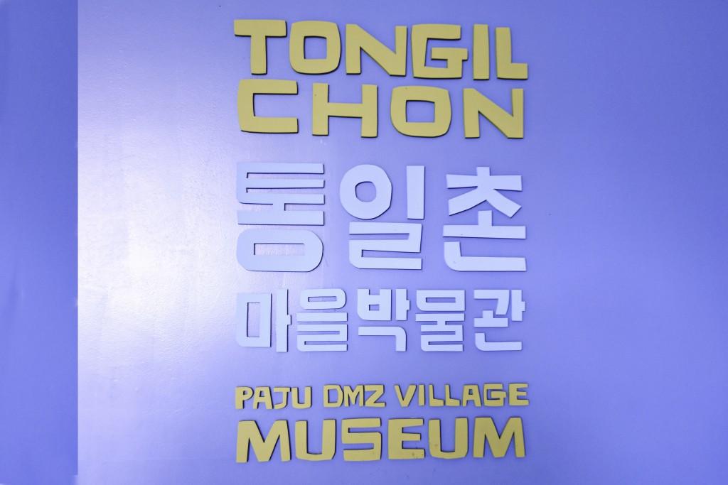 통일촌 마을박물관
