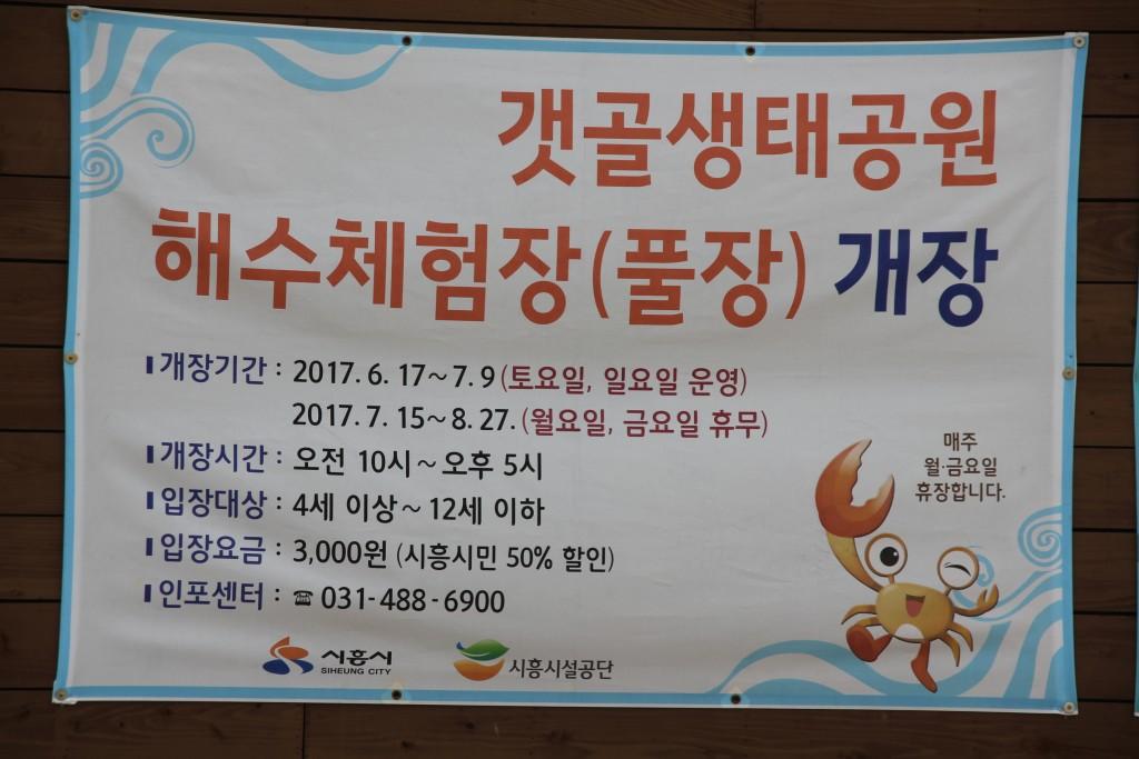 갯골생태공원 해수체험장(풀장) 개장 플랜카드