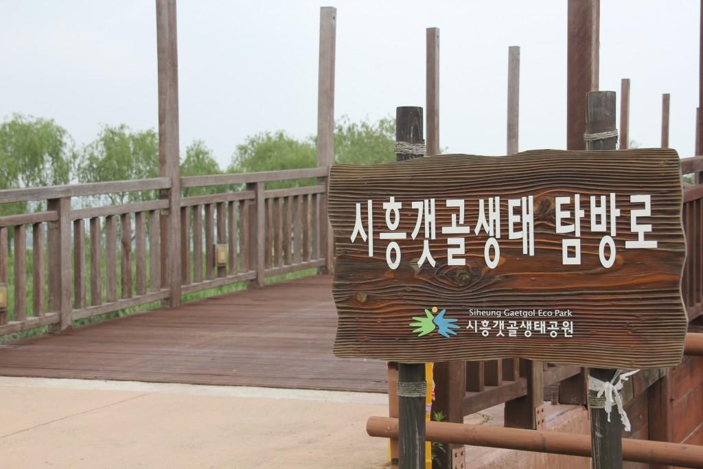 시흥갯골생태 탐방로 표지판
