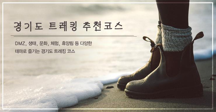 경기도 트레킹 추천코스